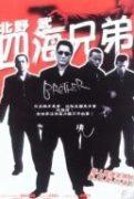 Film Ve spárech yakuzy (2000)