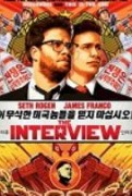Film The Interview (2014)